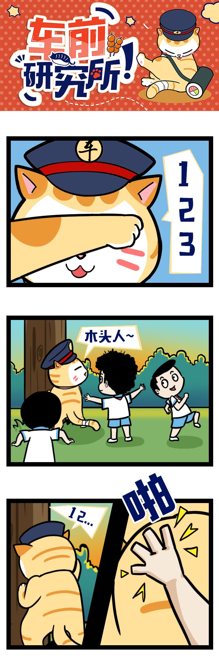 601漫画2_01.jpg