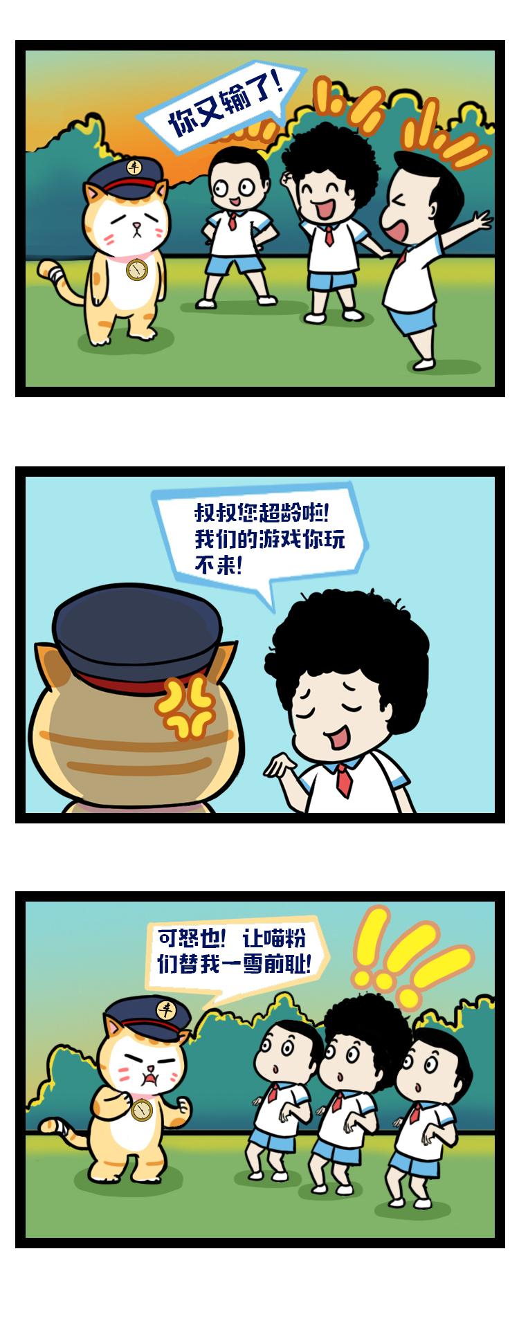 601漫画2_02.jpg