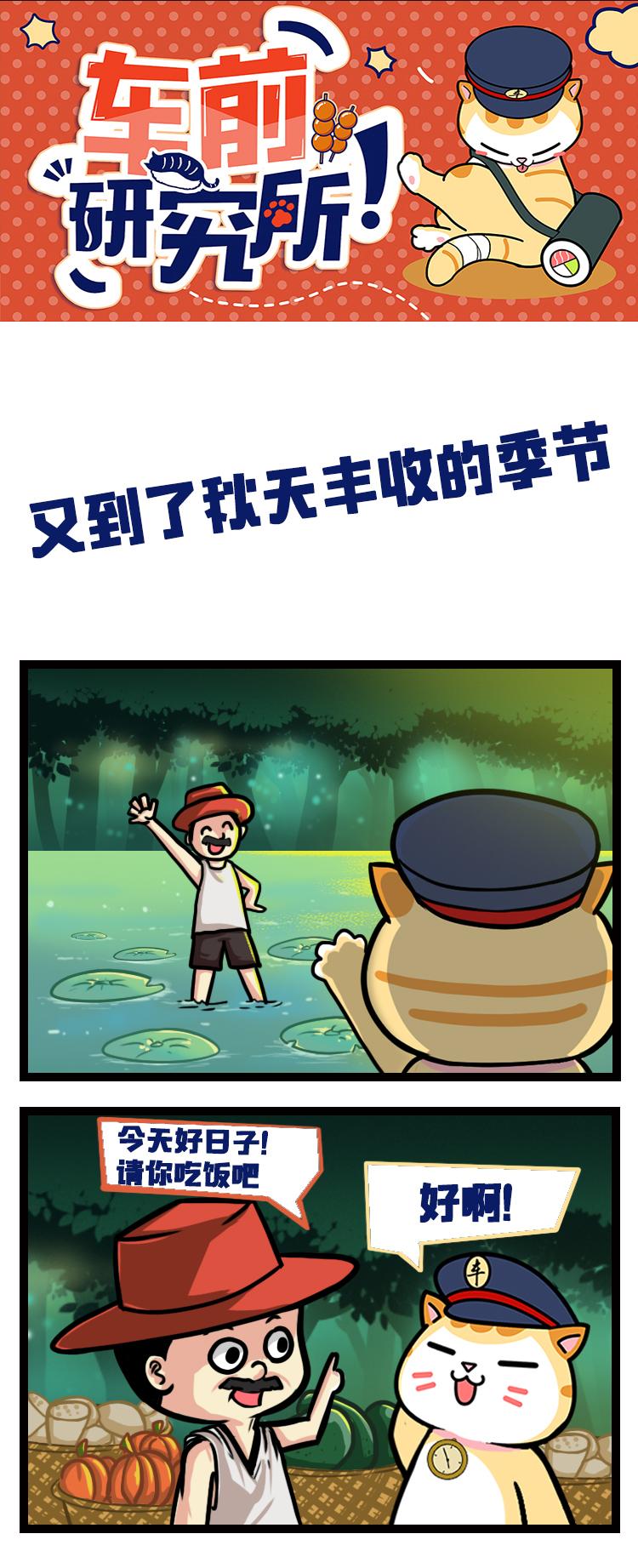 车前新品预告漫画2_01.jpg