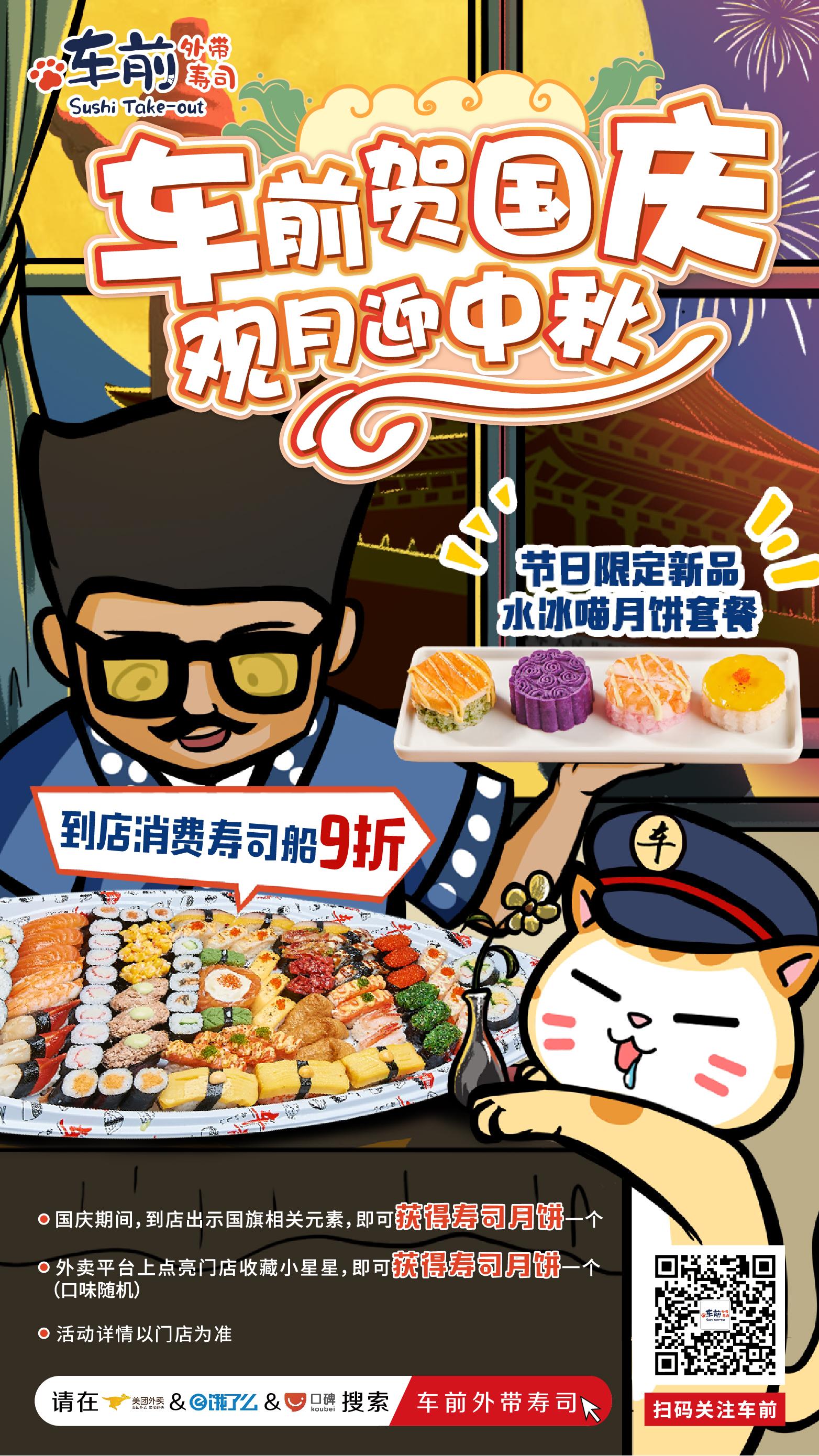 车前中秋国庆海报-加字_画板 1 副本.jpg