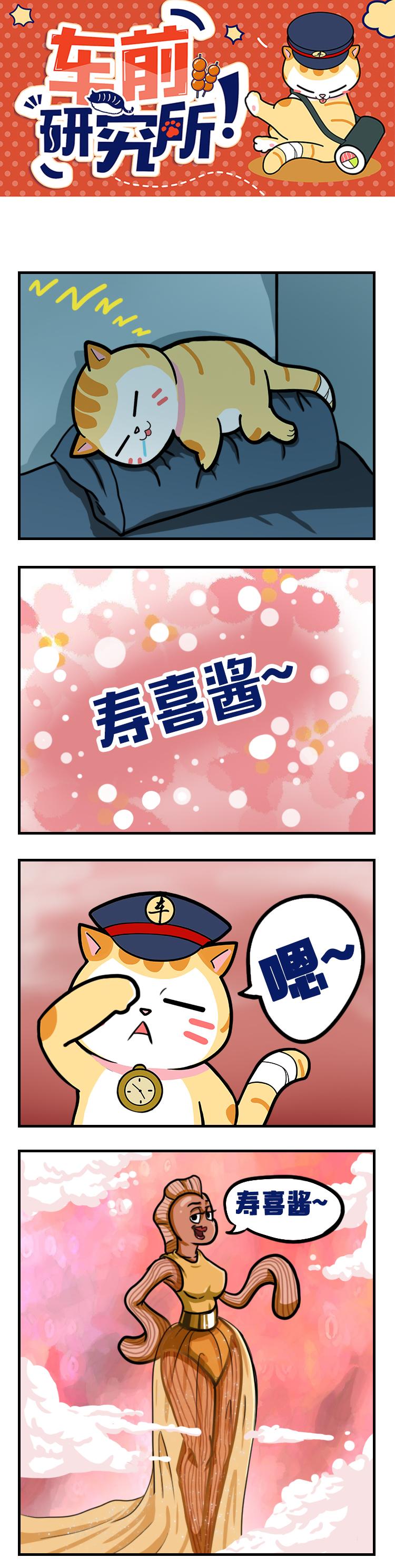 车前10漫画_01.jpg