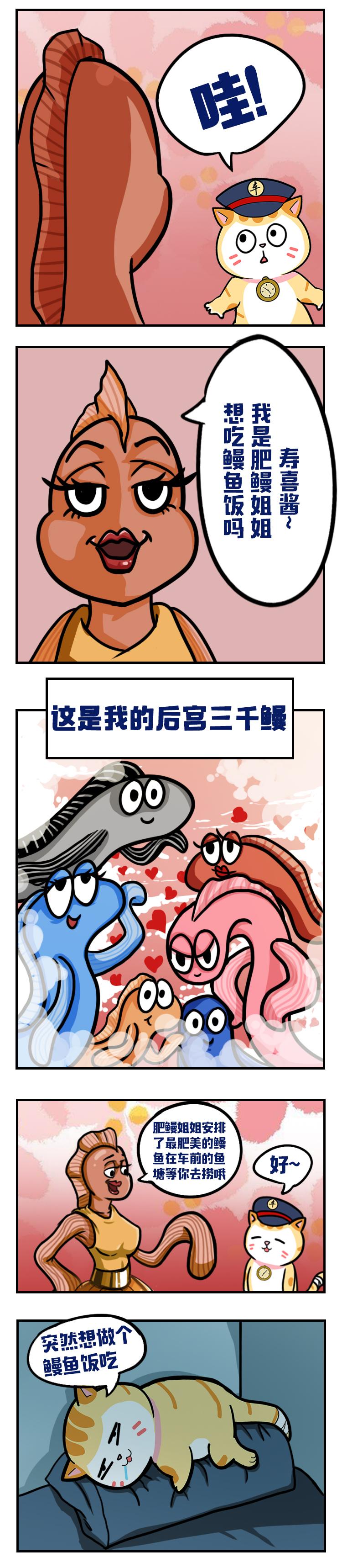 车前10漫画_02.jpg