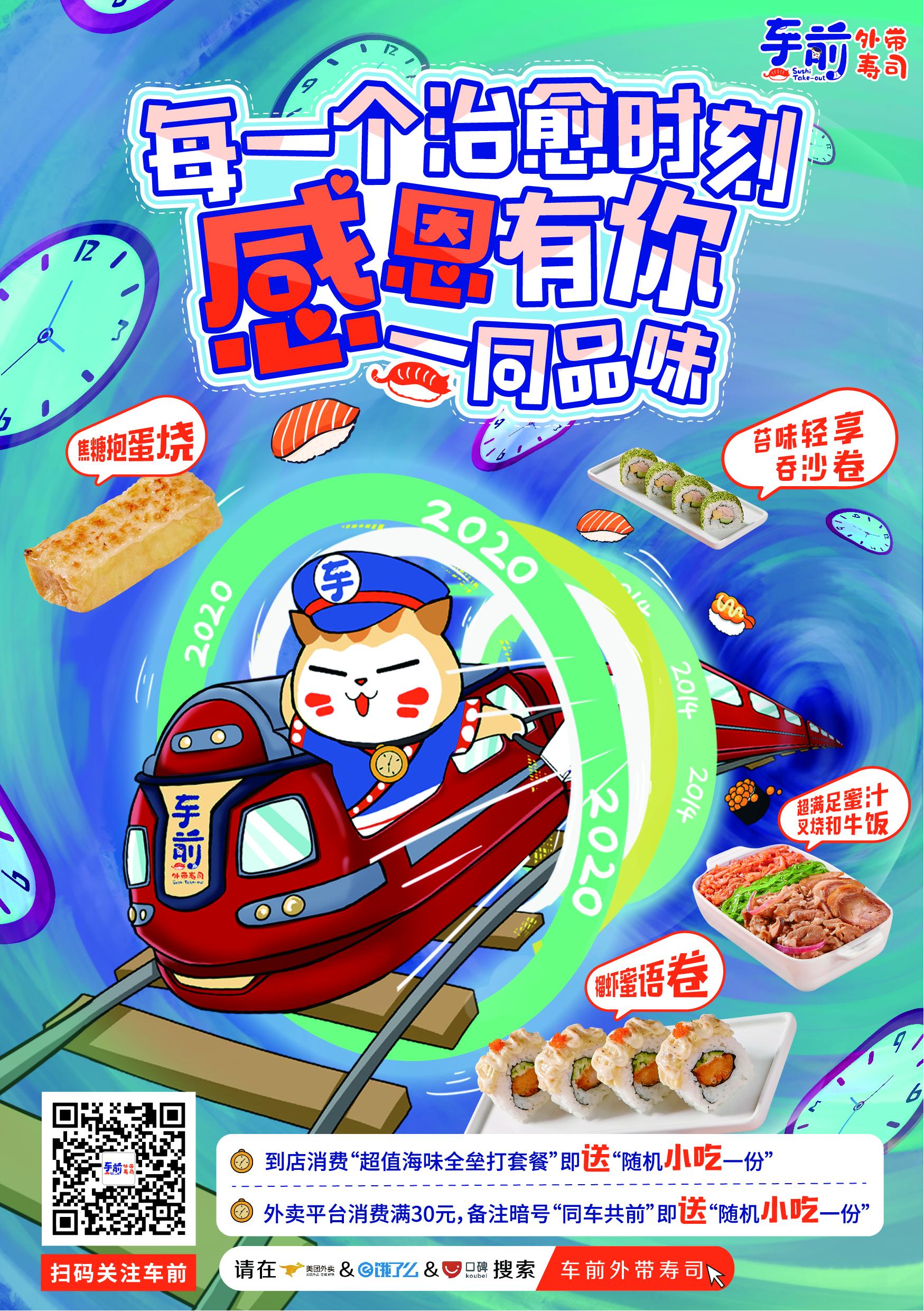 车前感恩节海报-营销-148×210mm_画板 1.jpg