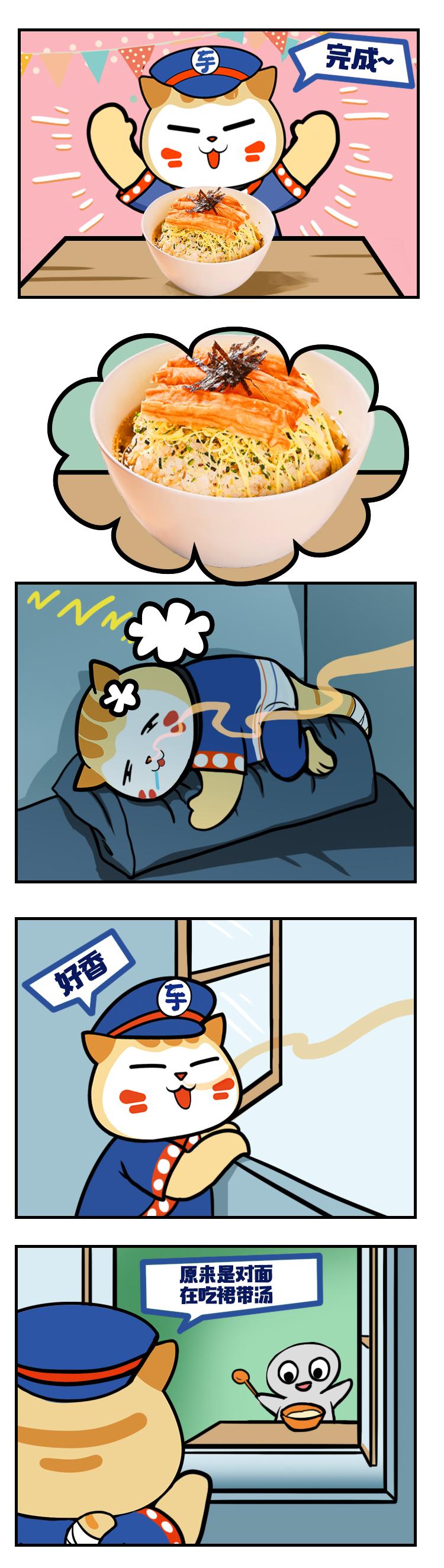 车前双12漫画切_02.jpg