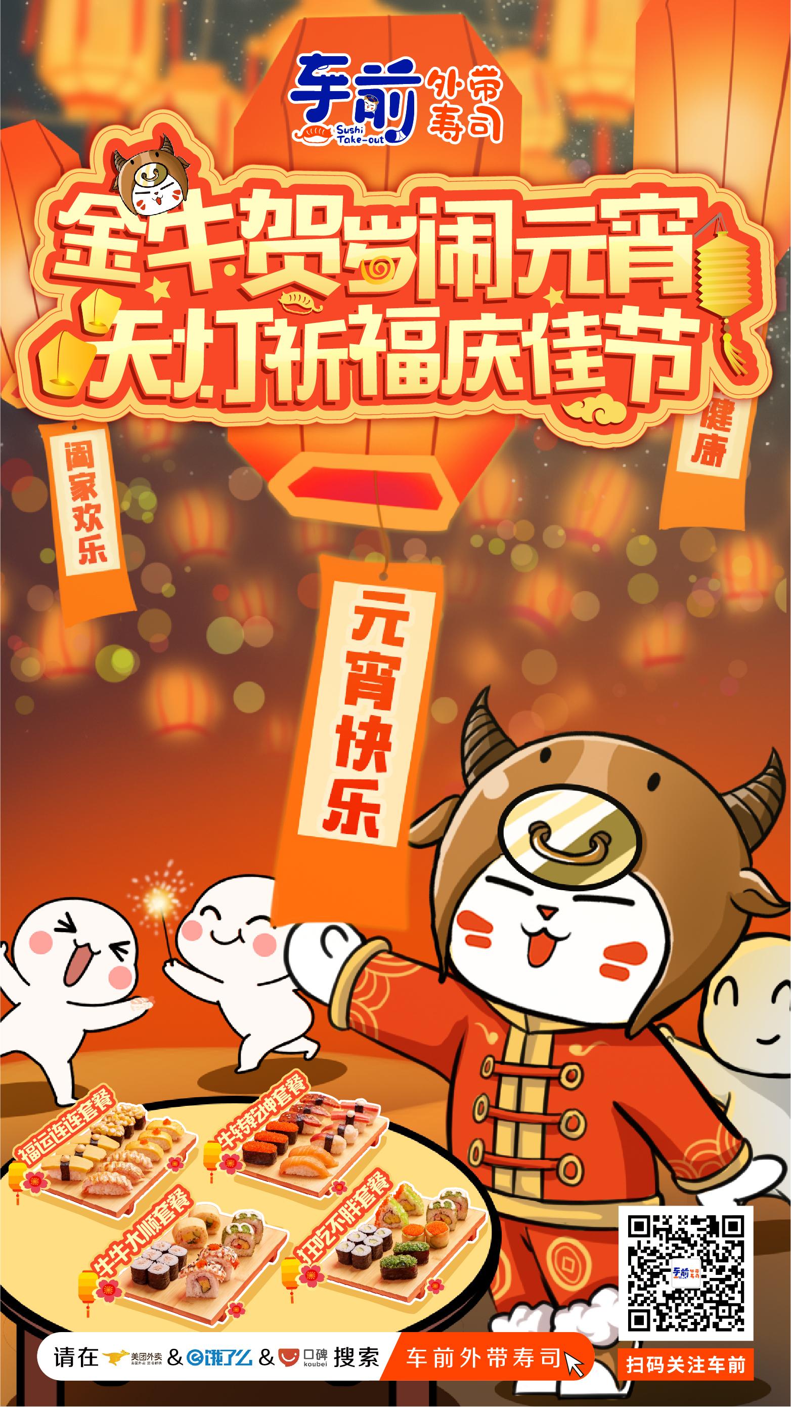 车前腊元宵线上海报0119_画板 1 副本 2.jpg